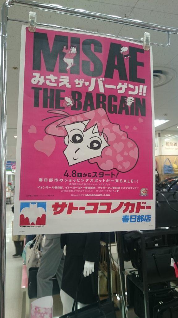サトーココノカドー_クレヨンしんちゃん