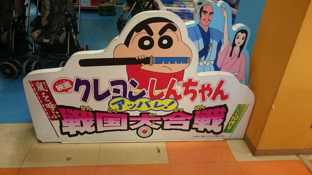 クレヨンしんちゃん_ブリブリシネマスタジオ