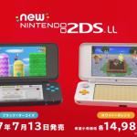 新型『new2DS LL』が登場!従来モデル3DSや2DSとの違いについて。