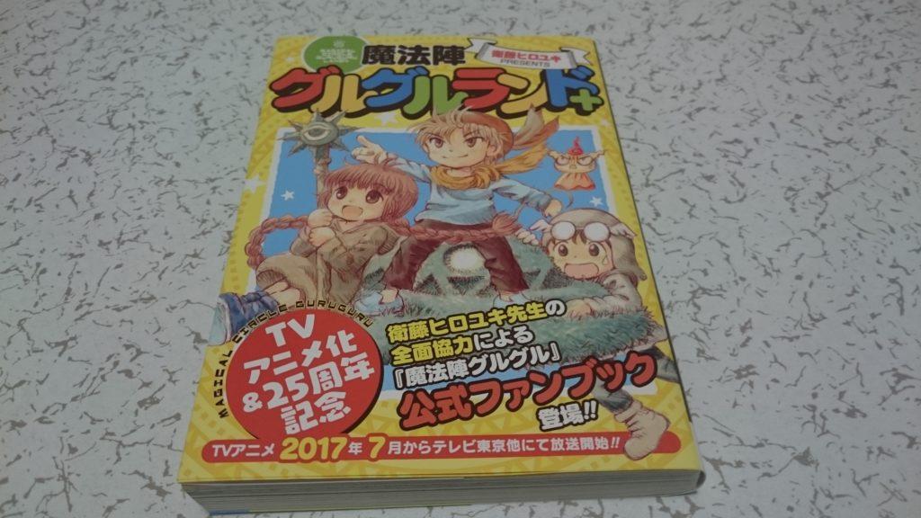 魔法陣グルグル_アニメ3期感想