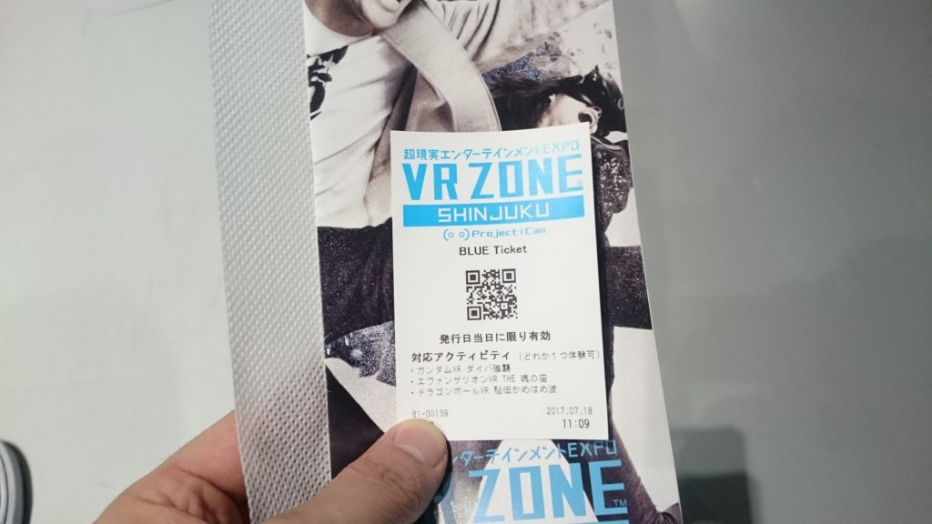 『VR ZONE SHINJUKU』_感想