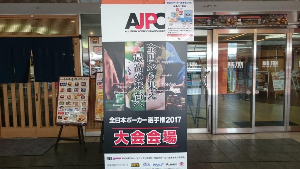 AJPC2017