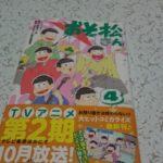 コミックス『おそ松さん』4巻を購入。ダラダラ読めて、いい感じ。