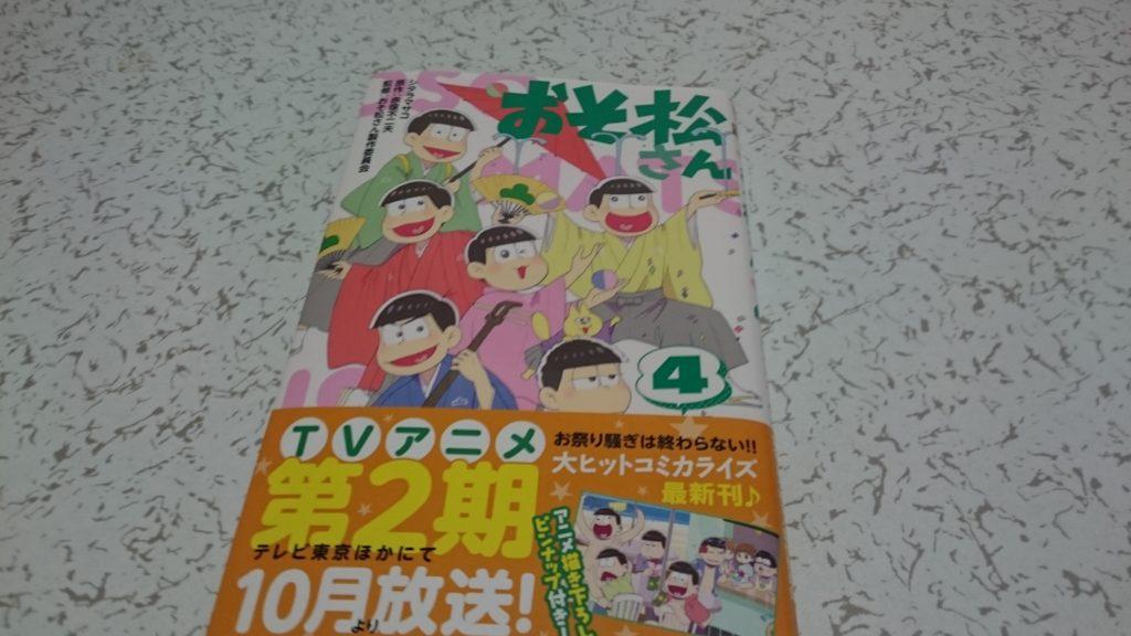 コミックス『おそ松さん』第4巻