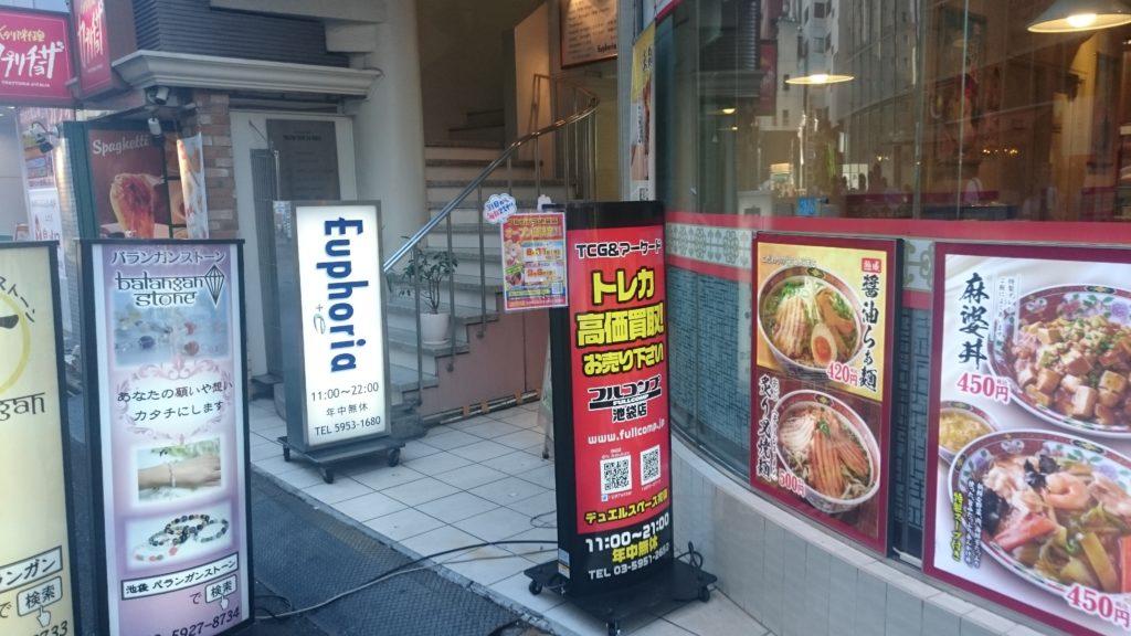 ポケモンカード_池袋