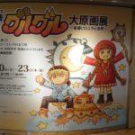 「魔法陣グルグル」大原画展に行ってきました。爽やかすぎるキタキタ親父には、笑うしかない…w