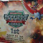 池袋で開かれた「ポケモンカードゲーム チャンピオンズリーグ2018 公認大会1st」に参加してきました。