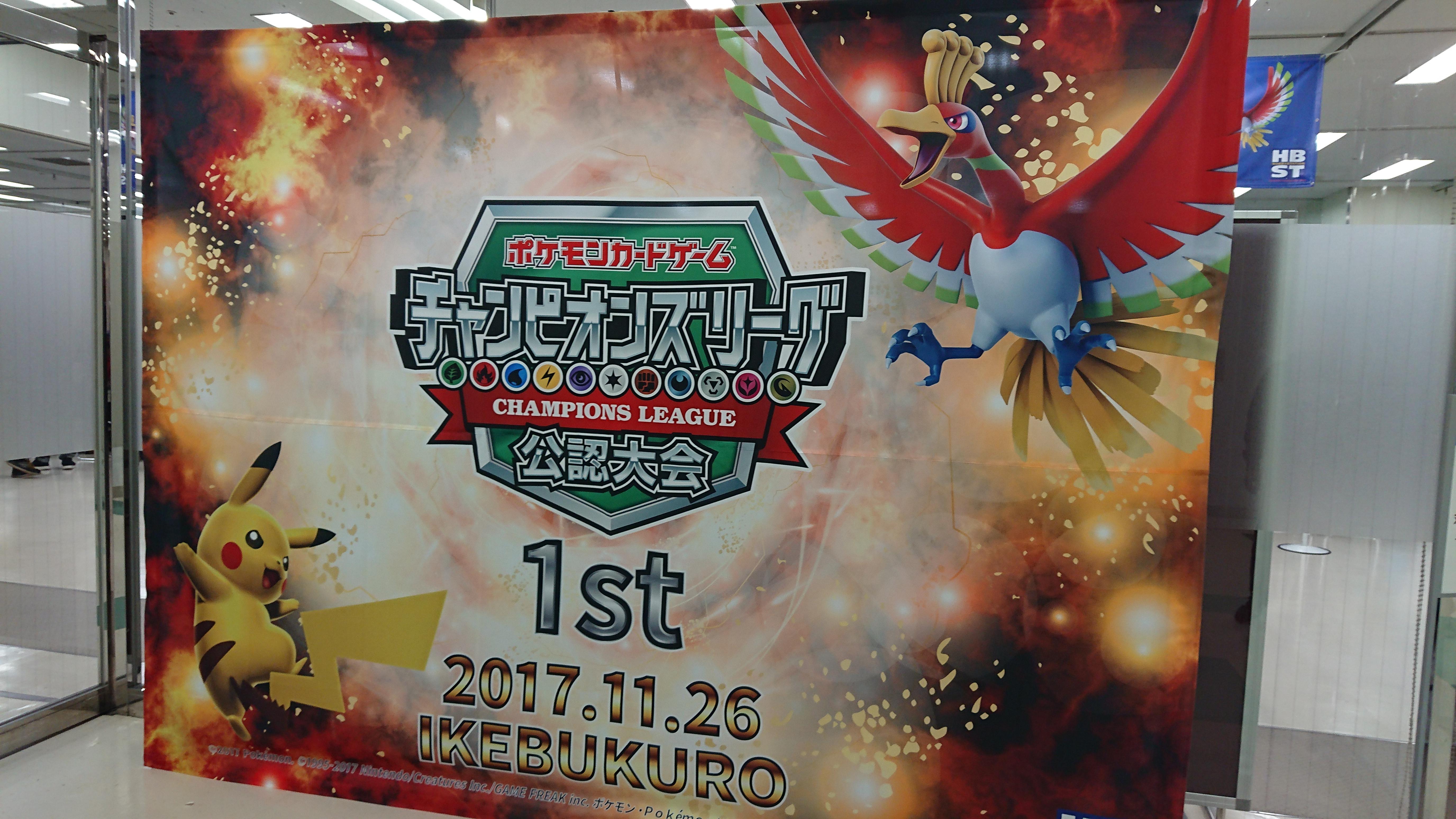池袋で開かれた「ポケモンカードゲーム チャンピオンズリーグ2018 公認