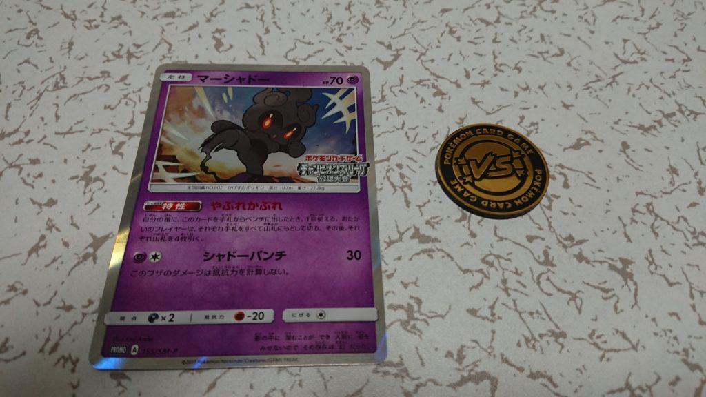 「ポケモンカードゲーム チャンピオンズリーグ2018 公認大会1st」