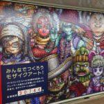 新宿駅地下通路に、『ドラクエ10』のモザイクアートが!